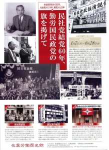 「民社党60年」展チラシimg088_R